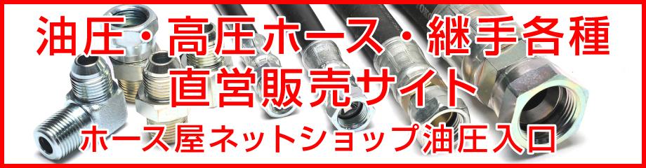 yuatsu_banner_on